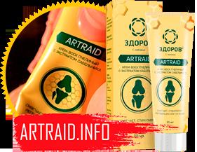 Отзывы о креме «АРТРЕЙД» - официальный сайт производителя